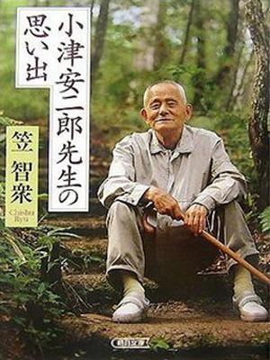 晩年は、確か鎌倉の自宅で毎日奥さんの点てたお茶を一服するのが日課だったという。