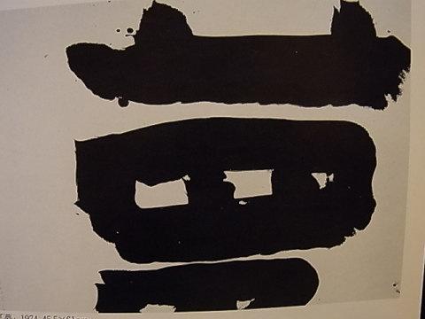 1974年の「夢」は約45cm×60cm。現代美術の抽象画を思わせるのは、井上が若いとき絵の世界に進みたかったからなのか?