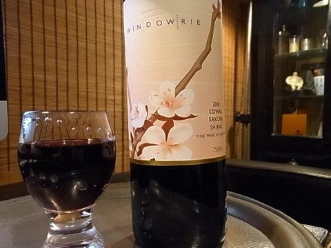 オーストラリアは「WINDOWRIE」の2008 COWRA SAKURA SHIRAZはチェリーの味わい。多くのワイン好きが通う千倉の青木屋さん推薦の品。螺旋状に気泡の入った小ぶりのワイングラスはカジュアルに使えるようにとGLASS FISH大場匠氏にオーダーしたもの。
