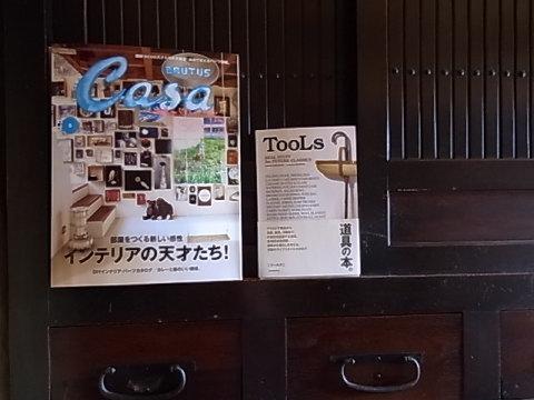 Casa BRUTUSは、いつもチェックしています。本を置いたのは京都の水屋箪笥。一時和箪笥に凝っていた時期がありました。