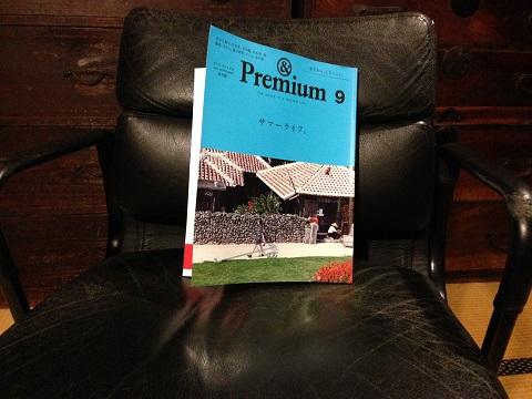 この「& Premium」と「KINFOLK」は気になっていつも買ってしまう。男性も楽しめる内容が多い。「サマーライフ」特集です。