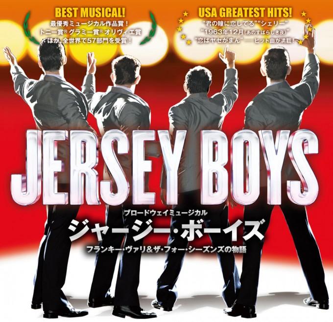 東京の末娘が以前「ジャージー・ボーイズ」の映画が面白かった、と言っていて、今回ブロードウエイ・ミュージカルとして日本公演に行きました。(ヒカリエのシアター・オーブ)