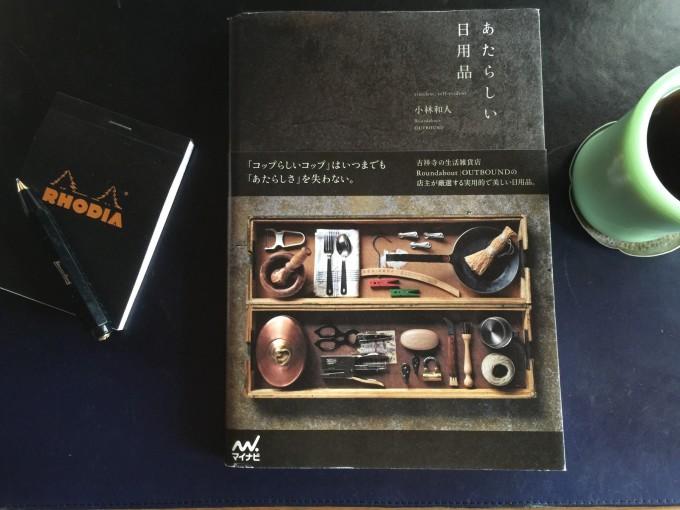 吉祥寺でRoundaboutという日用品のセレクトショップオーナーの小林和人著「あたらしい日用品」で見つけました。