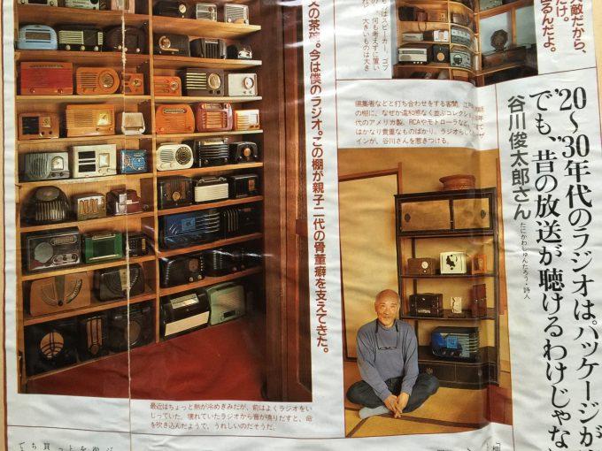 谷川さんは真空管ラジオが趣味。そこだけは共通しています(笑)