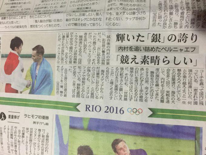 リオでの日本人選手達の活躍で想い出深い2016年の夏となりました。男子体操は団体も個人も大逆転の余韻に浸る日々ですが、内村選手が演技を終える度に外国人選手達が握手を求めた光景が印象深い。そして競った相手選手のコメントも矜持に溢れていました。