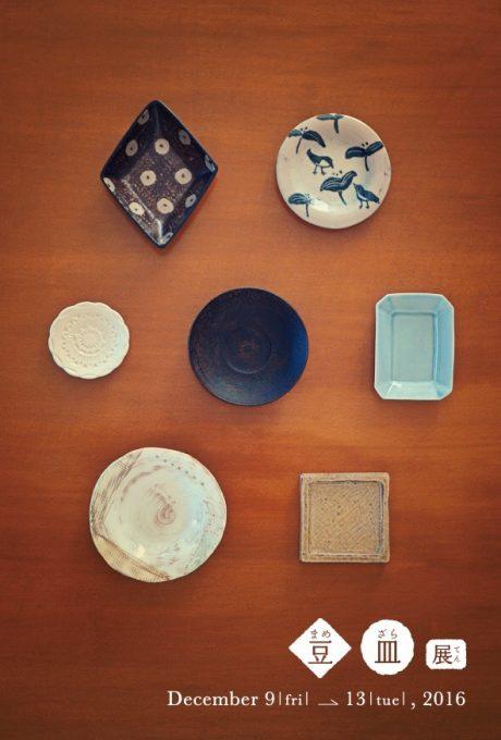 千倉のオルネカフェで豆皿展があります。小さな器は集める楽しみがあるんです。